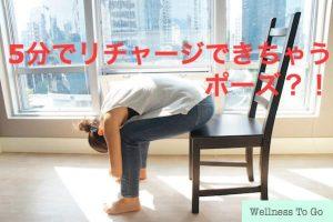 疲労回復するヨガポーズ