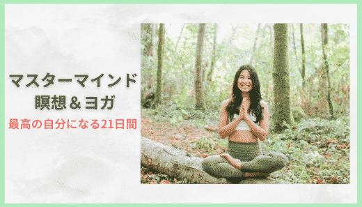 マスターマインド 瞑想&ヨガ